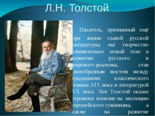 Л.Н. Толстой Писатель, признанный ещё при жизни главой русской литературы, ч