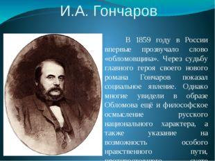 И.А. Гончаров В 1859 году в России впервые прозвучало слово «обломовщина». Че