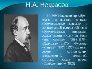 Н.А. Некрасов В 1869 Некрасов приобрёл право на издание журнала «Отечественн