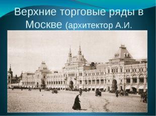Верхние торговые ряды в Москве (архитектор А.И. Померанцев)