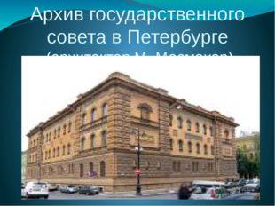 Архив государственного совета в Петербурге (архитектор М. Месмахер)