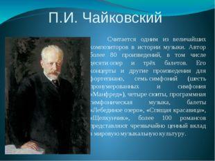 П.И. Чайковский Считается одним из величайших композиторов в истории музыки.