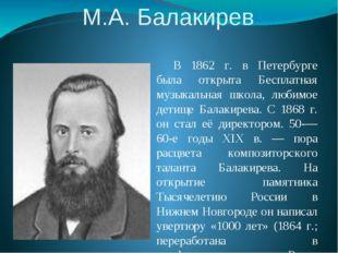 М.А. Балакирев В 1862 г. в Петербурге была открыта Бесплатная музыкальная шк
