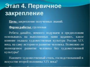 Этап 4. Первичное закрепление  Цель: закрепление полученных знаний. Форма