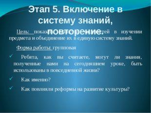 Этап 5. Включение в систему знаний, повторение. Цель: показать единство част