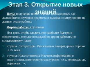Этап 3. Открытие новых знаний Цель: получение новых знаний, необходимых для