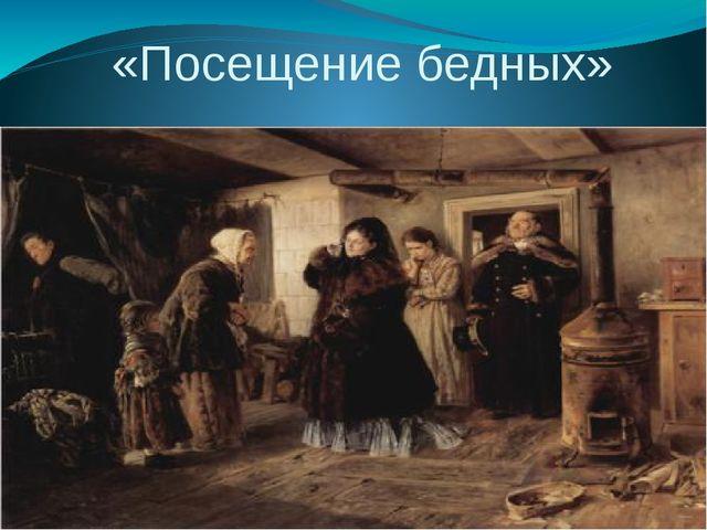 «Посещение бедных»