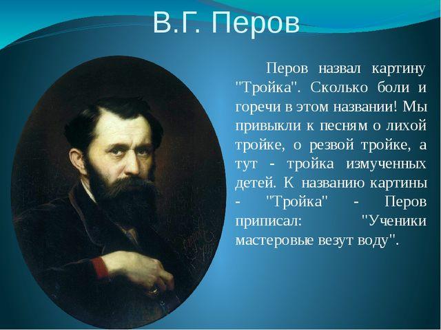 """В.Г. Перов Перов назвал картину """"Тройка"""". Сколько боли и горечи в этом назван..."""
