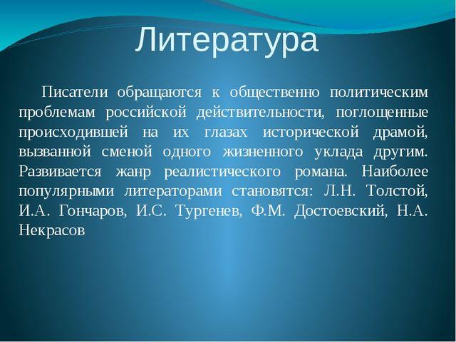 Литература Писатели обращаются к общественно политическим проблемам российск...
