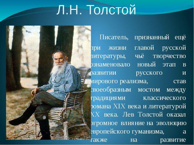 Л.Н. Толстой Писатель, признанный ещё при жизни главой русской литературы, ч...