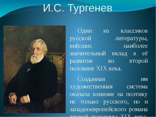 И.С. Тургенев Один из классиков русской литературы, внёсших наиболее значите...