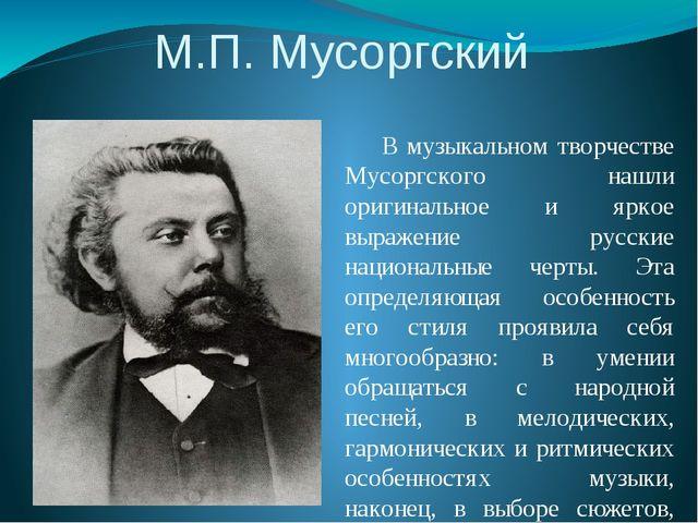 М.П. Мусоргский В музыкальном творчестве Мусоргского нашли оригинальное и ярк...