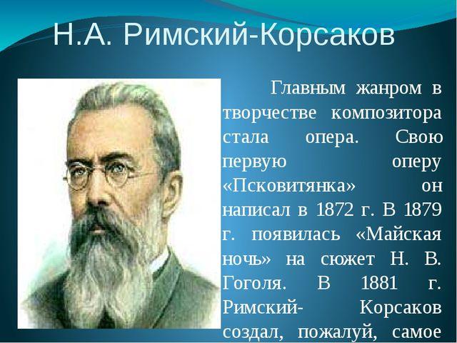 Н.А. Римский-Корсаков Главным жанром в творчестве композитора стала опера. Св...