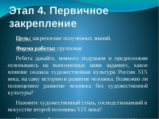 Этап 4. Первичное закрепление  Цель: закрепление полученных знаний. Форма...