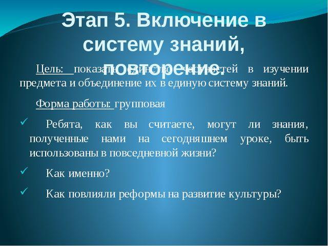 Этап 5. Включение в систему знаний, повторение. Цель: показать единство част...
