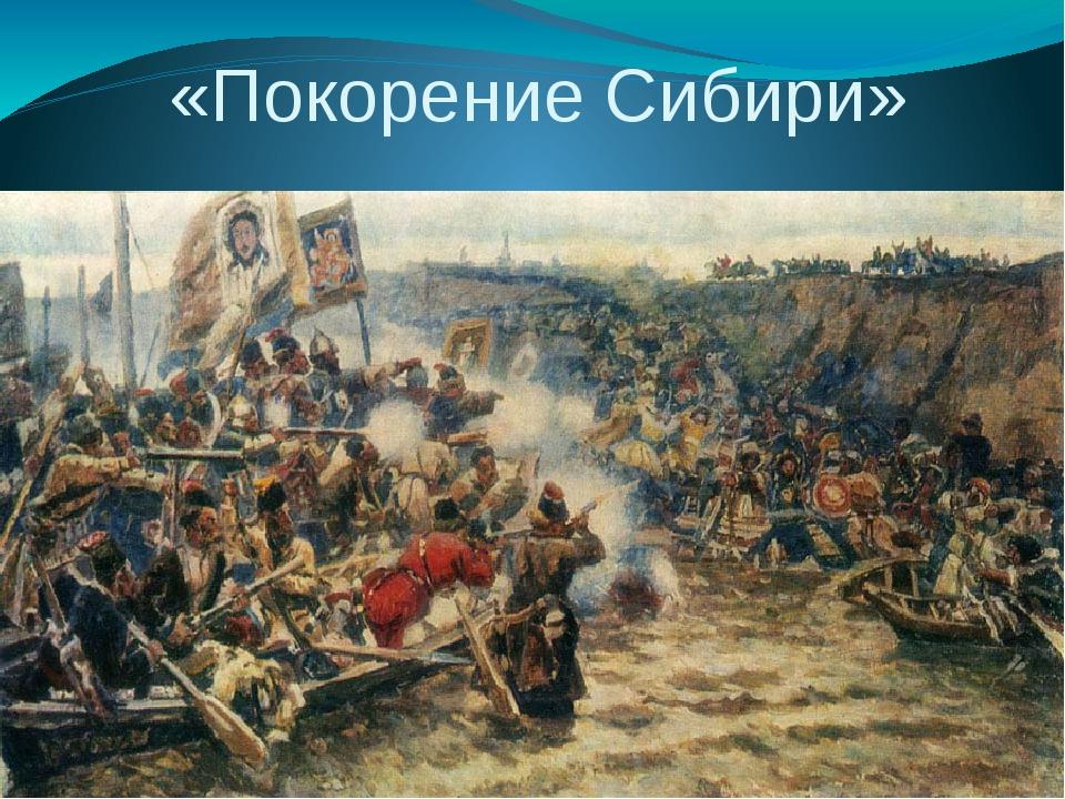 «Покорение Сибири»