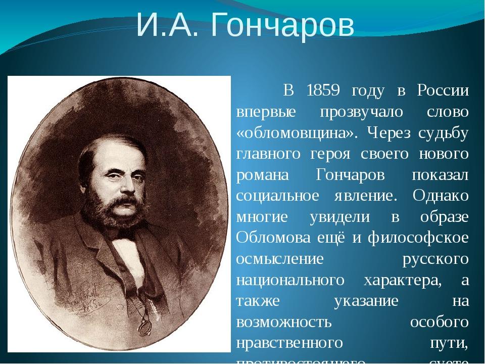 И.А. Гончаров В 1859 году в России впервые прозвучало слово «обломовщина». Че...
