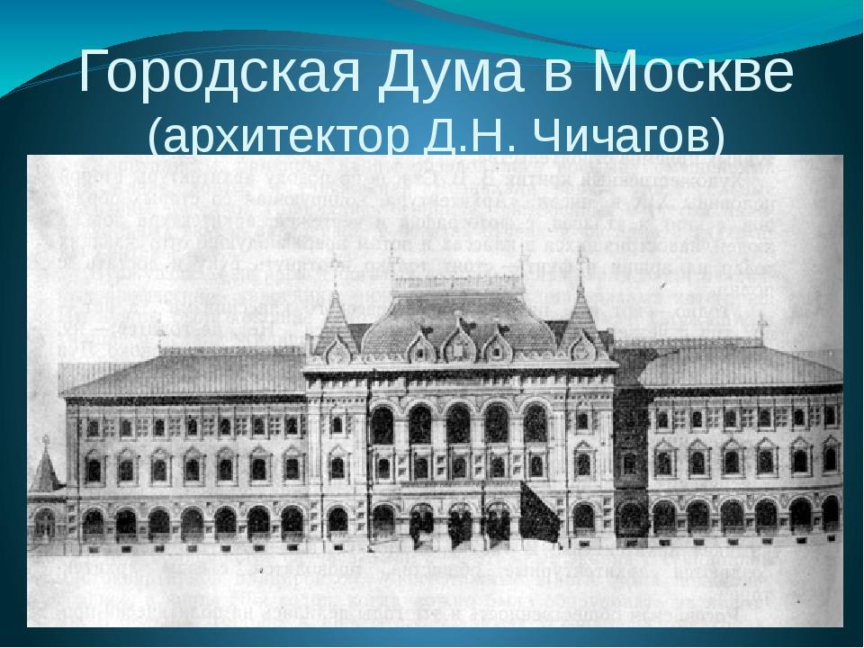 Городская Дума в Москве (архитектор Д.Н. Чичагов)