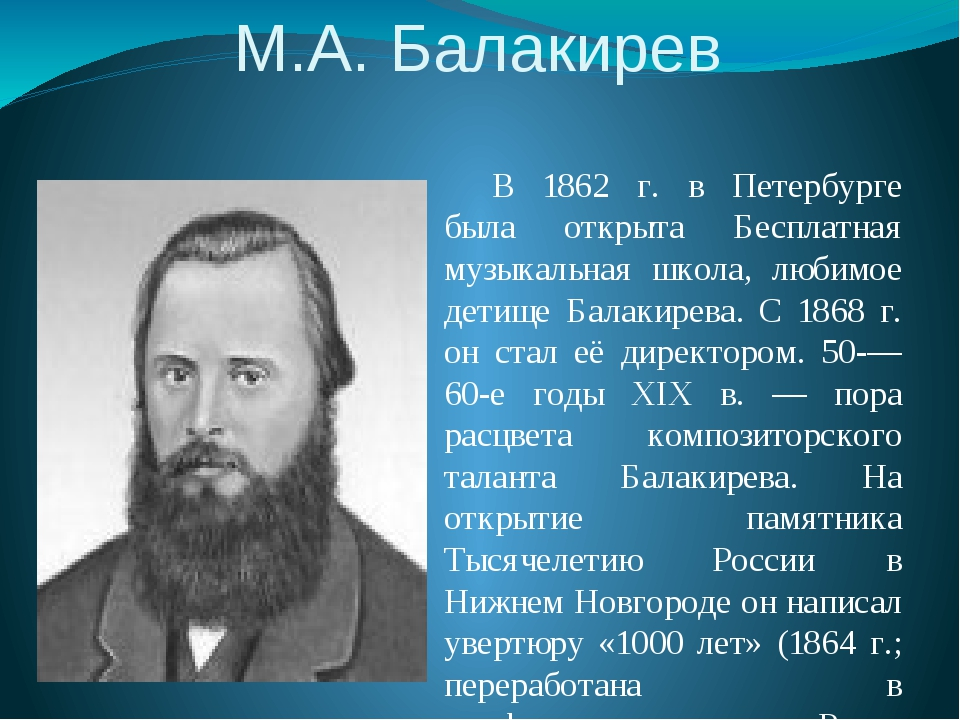 М.А. Балакирев В 1862 г. в Петербурге была открыта Бесплатная музыкальная шк...