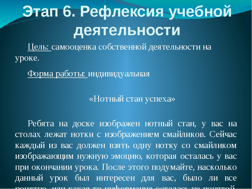 Этап 6. Рефлексия учебной деятельности Цель: самооценка собственной деятельн...