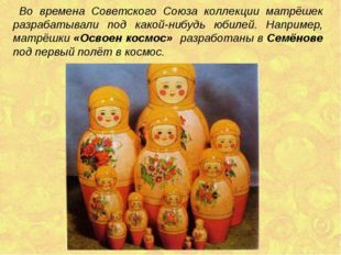 Во времена Советского Союза коллекции матрёшек разрабатывали под какой-нибуд