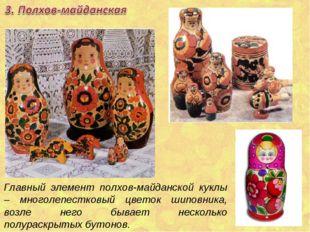 Главный элемент полхов-майданской куклы – многолепестковый цветок шиповника,