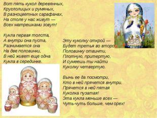 Вот пять кукол деревянных, Круглолицых и румяных, В разноцветных сарафанах, Н