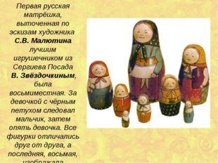 Первая русская матрёшка, выточенная по эскизам художника С.В. Малютина лучшим