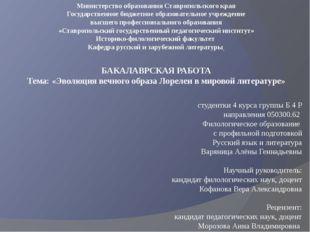 Министерство образования Ставропольского края Государственное бюджетное образ