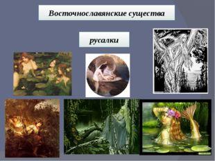 Восточнославянские существа русалки