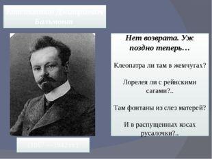 Константин Дмитриевич Бальмонт Нет возврата. Уж поздно теперь… Клеопатра ли