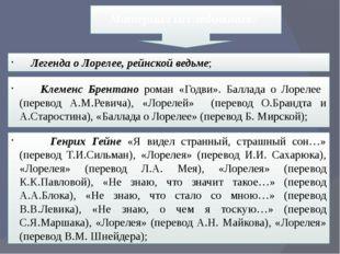 Материал исследования: Клеменс Брентано роман «Годви». Баллада о Лорелее (пе