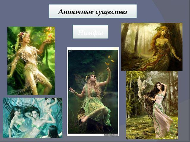 Нимфы Античные существа