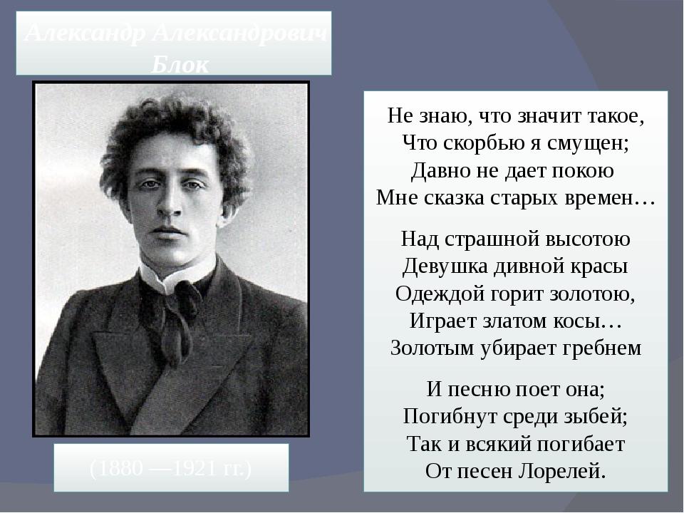 Александр Александрович Блок Не знаю, что значит такое, Что скорбью я смущен...