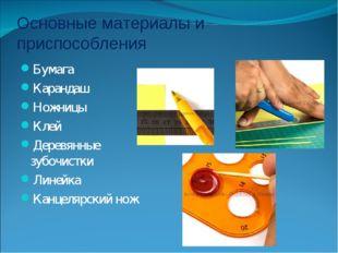 Основные материалы и приспособления Бумага Карандаш Ножницы Клей Деревянные з