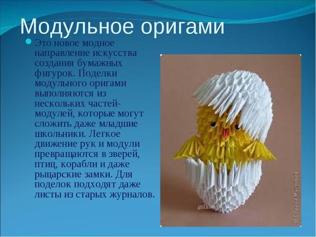 Модульное оригами Это новое модное направление искусства создания бумажных фи...