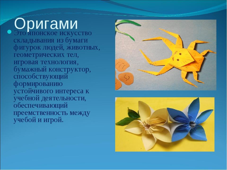Оригами Это японское искусство складывания из бумаги фигурок людей, животных,...