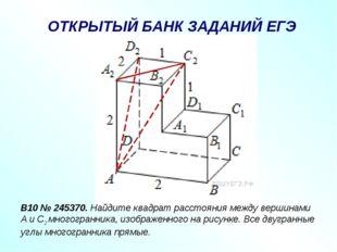 B10№245370. Найдите квадрат расстояния между вершинами А и С2 многогранника