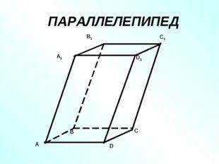 ПАРАЛЛЕЛЕПИПЕД