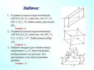 Задачи: В прямоугольном параллелепипеде ABCDA1B1C1D1 известно, что СС1=4, АВ=