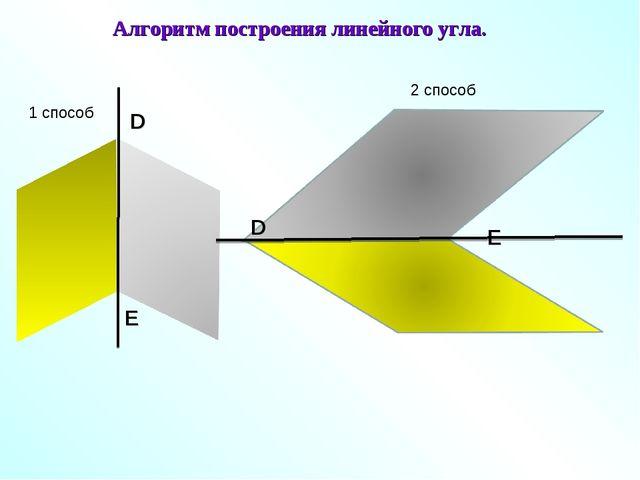 D E Алгоритм построения линейного угла. D E 1 способ 2 способ