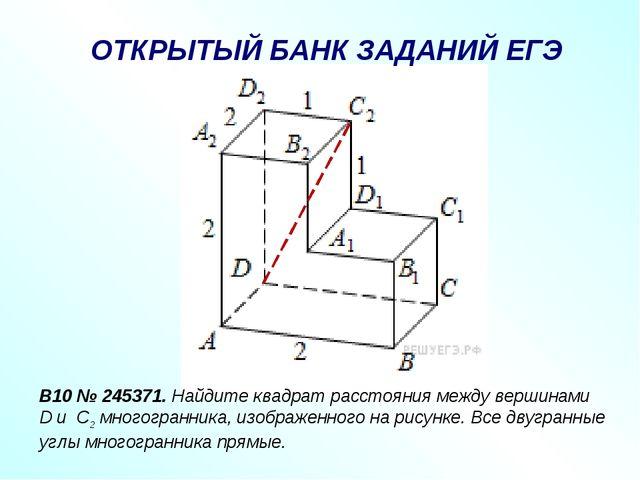 B10№245371. Найдите квадрат расстояния между вершинами D и C2 многогранника...