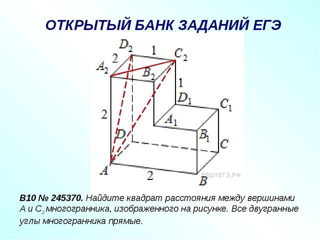 B10№245370. Найдите квадрат расстояния между вершинами А и С2 многогранника...