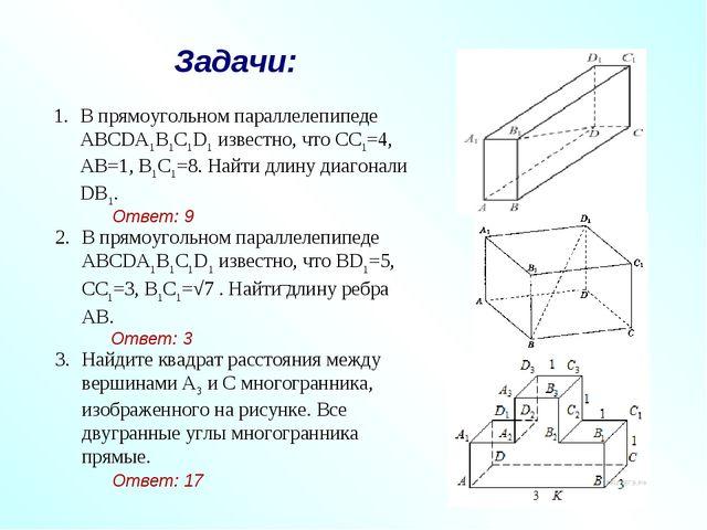 Задачи: В прямоугольном параллелепипеде ABCDA1B1C1D1 известно, что СС1=4, АВ=...