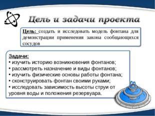 Цель: создать и исследовать модель фонтана для демонстрации применения закона