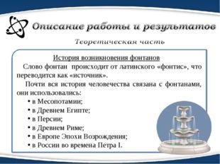 История возникновения фонтанов Слово фонтан происходит от латинского «фонтис»