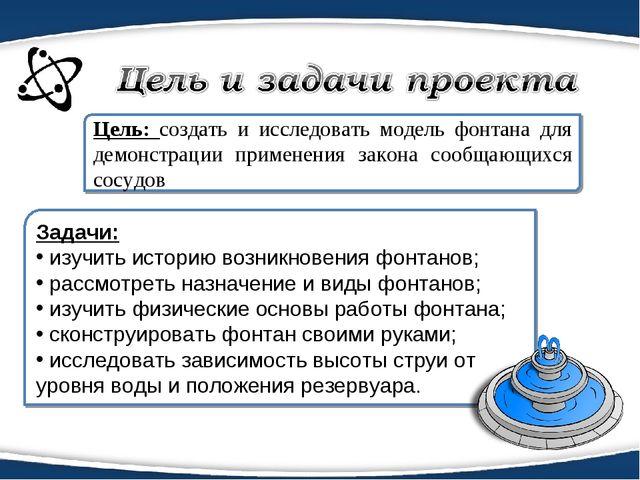 Цель: создать и исследовать модель фонтана для демонстрации применения закона...