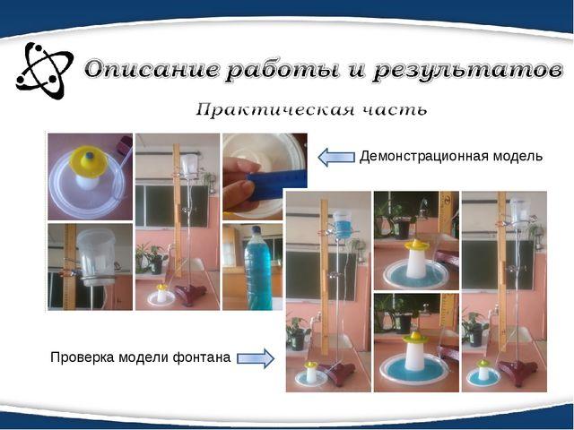 Демонстрационная модель Проверка модели фонтана