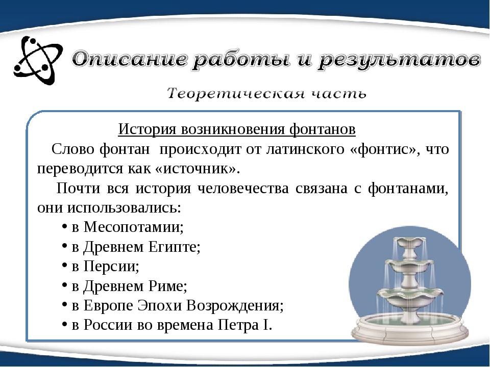 История возникновения фонтанов Слово фонтан происходит от латинского «фонтис»...