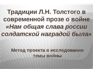 Традиции Л.Н. Толстого в современной прозе о войне «Нам общая слава россии с